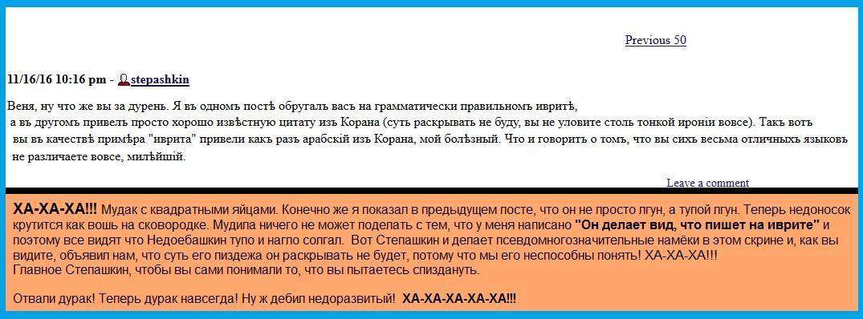 Степашкин-Недоебашкин, Ять, Дурак, Иврит, Пиздун