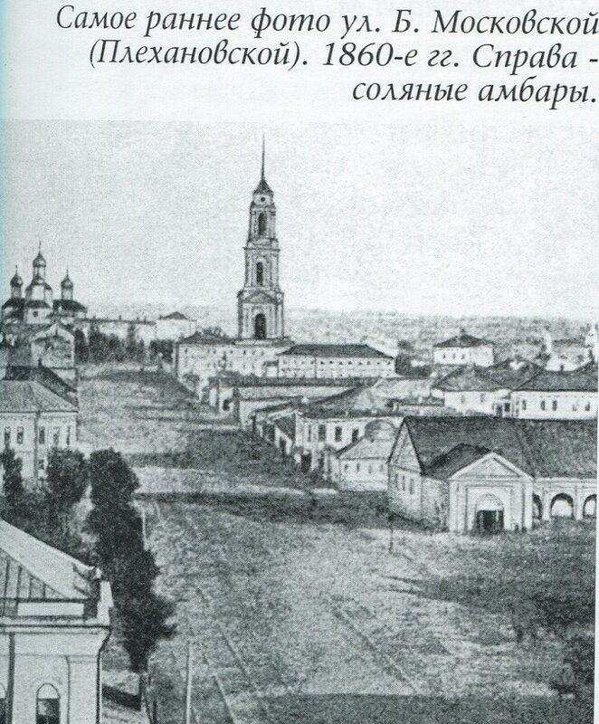 1860-1870 Воронеж. Улица Большая Московская.jpg