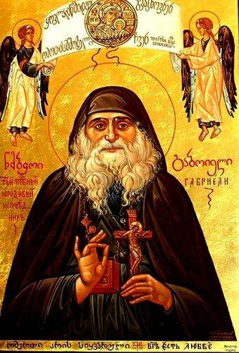 Святой Преподобноисповедник Архимандрит Гавриил (Ургебадзе).
