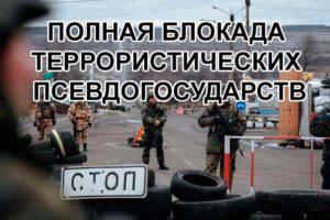 Полная блокада! Аналитики США предложили вариант завершения войны на Донбассе