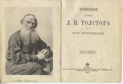 Дополнительный том к «Сочинениям графа Л.Н. Толстого»..jpg