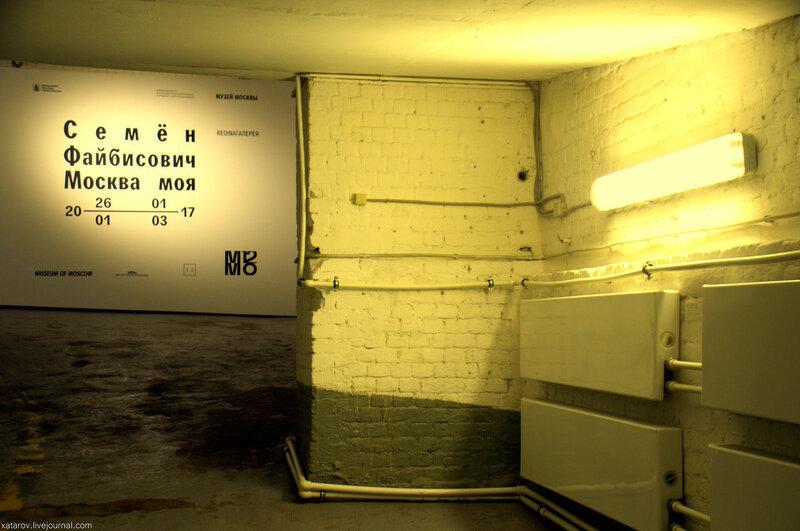 Семён Файбисович. Москва моя. Музей Москвы (февраль 2017 года)