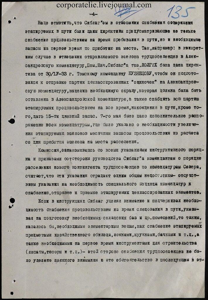 П-3, оп.1, д.540а,135.jpg