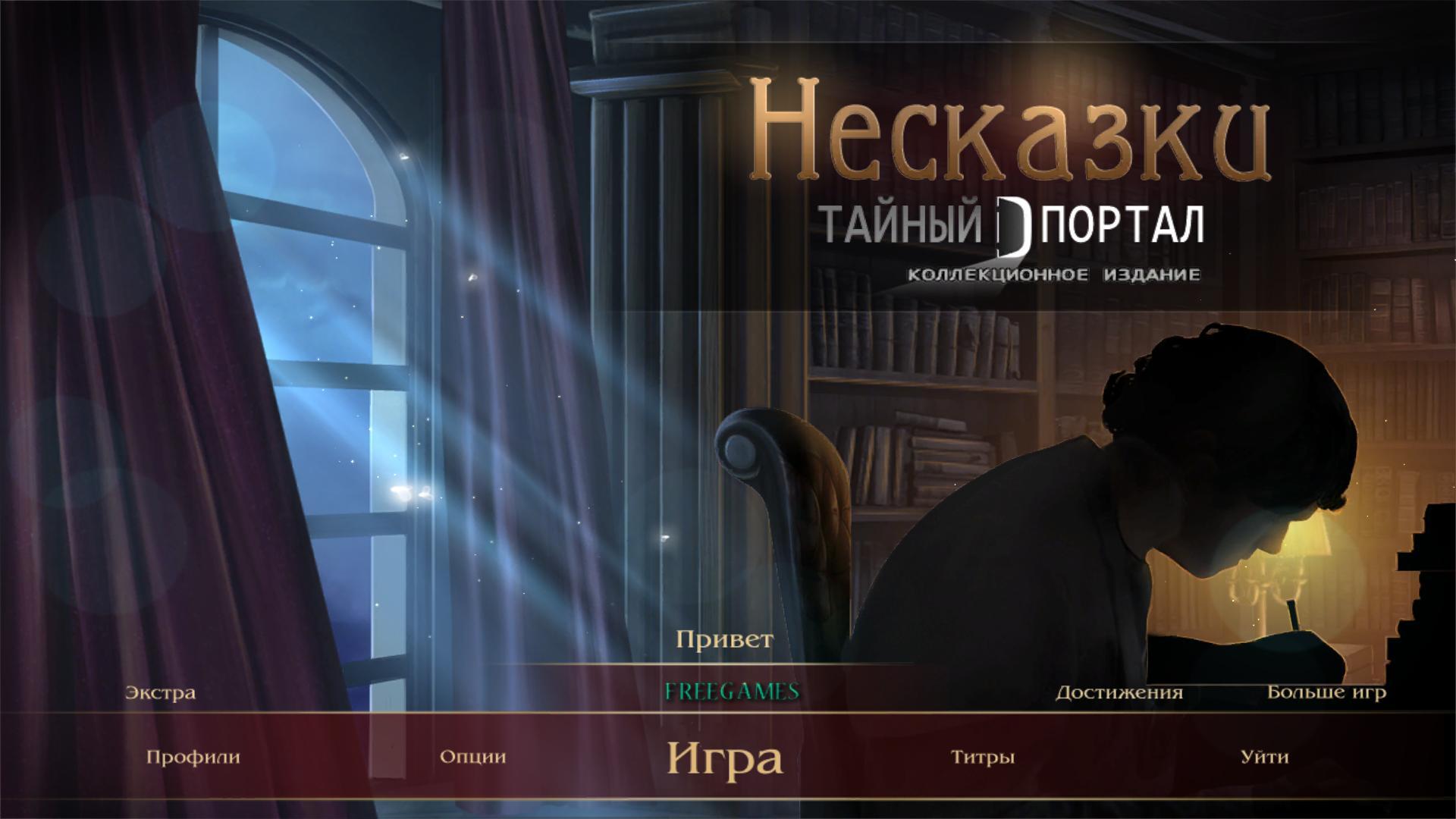 Несказки 5: Тайный Портал. Коллекционное издание | Nevertales 5: Hidden Doorway CE (Rus)