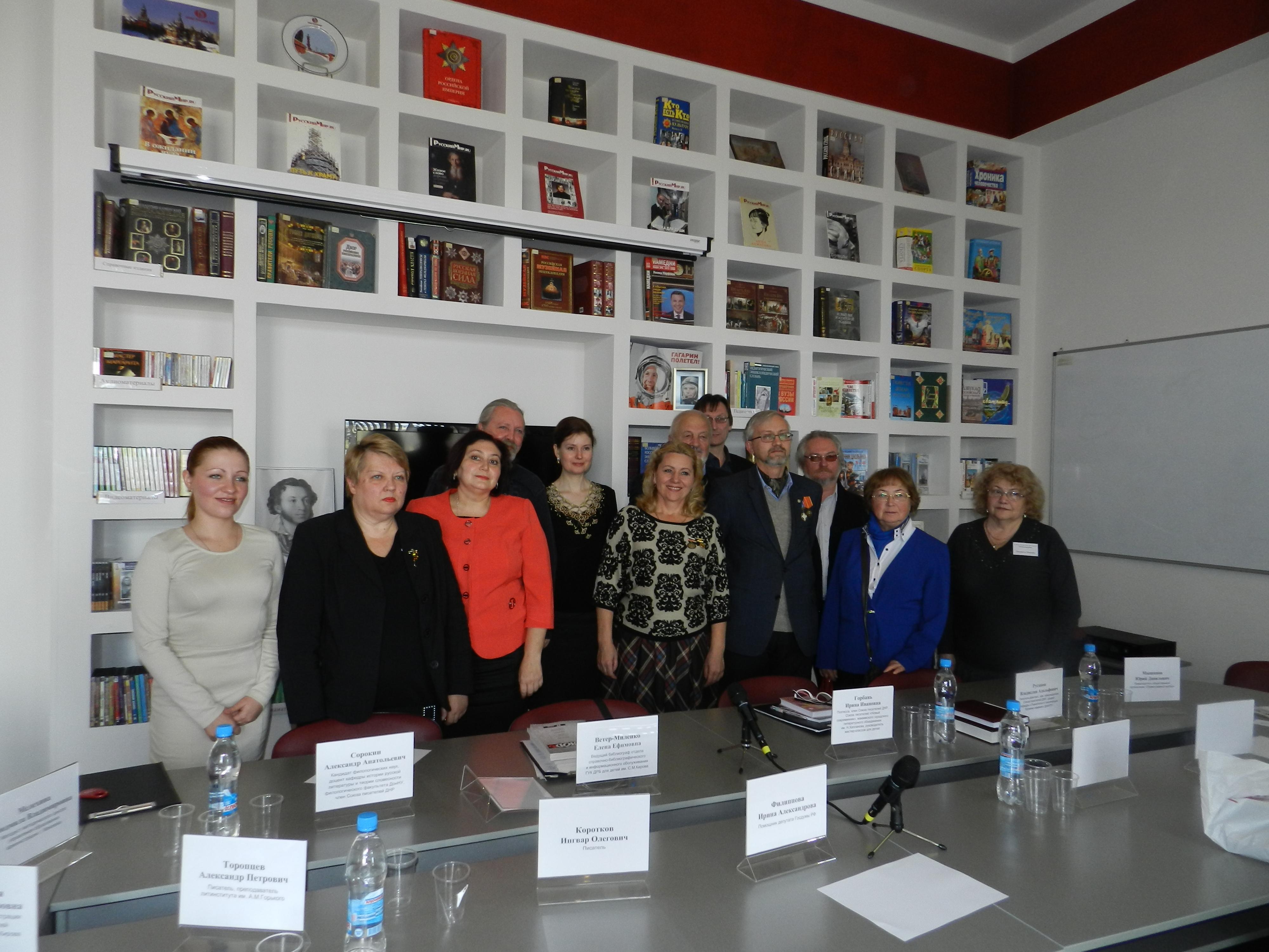 круглый стол, книгоморье 2016, детская литература сегодня, донецкая республиканская библиотека для детей, встреча с гостями, росийские авторы