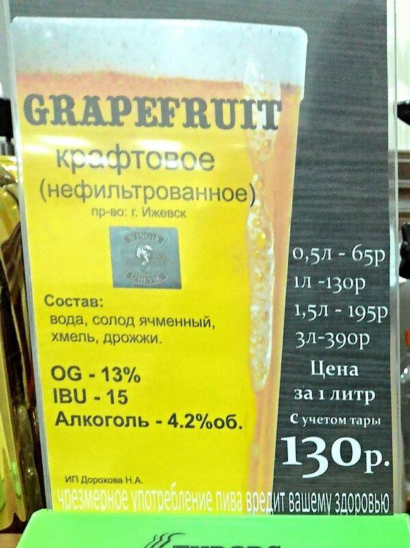 Wing 18 Grapefruit