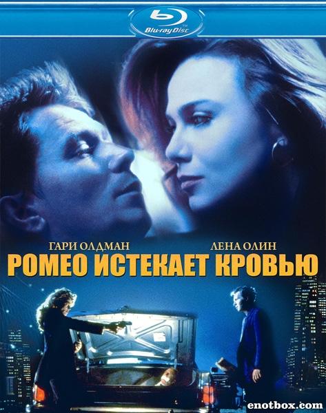 Ромео истекает кровью / Romeo Is Bleeding (1993/BDRip/HDRip)