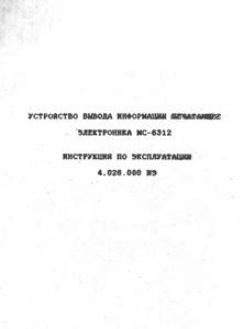 Схемы и документация на отечественные ЭВМ и ПЭВМ и комплектующие - Страница 3 0_1b1327_d2fe2341_orig