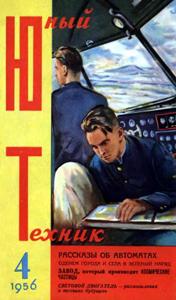 Журнал: Юный техник (ЮТ). 0_1a7e5a_c5f06e55_orig