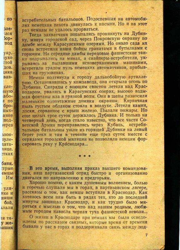 Пётр Игнатов Подполье Краснодара (8).jpg