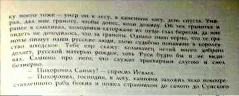 Тексты к роману Ю. Германа Россия молодая (2).jpg