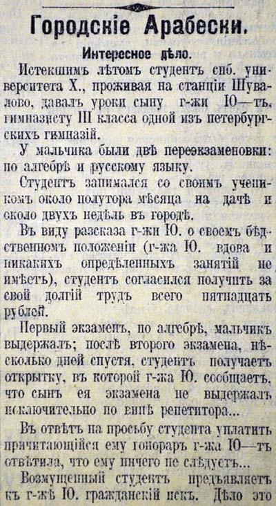 Интересное дело Вечерний час СПб 1909 1 400.jpg