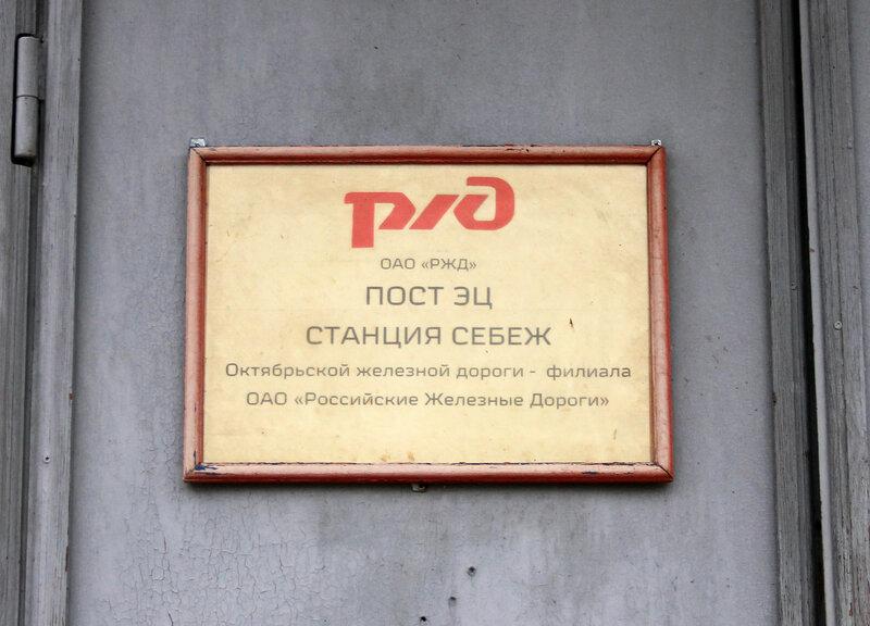 Табличка на посту ЭЦ станции Себеж