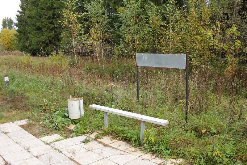 Табличка, лавочка и урна на платформе Ивановские казармы (358 км)