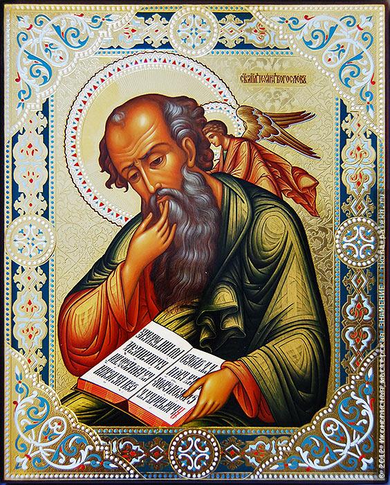 Св. Иоанн Богослов.jpg