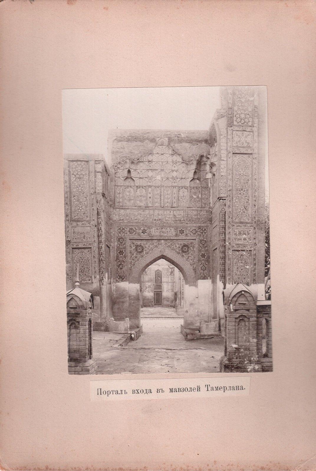 Гур-Эмир. Портал входа в мавзолей Тамерлана