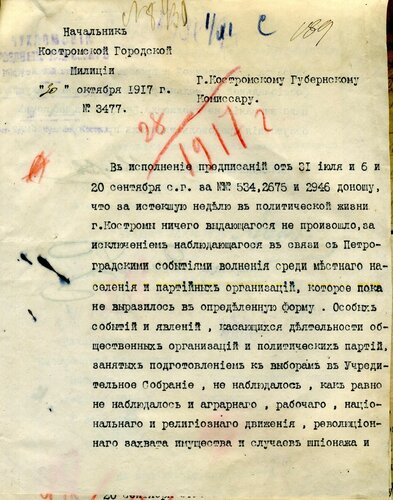 ф. 1288, оп. 1, д. 44, л. 189