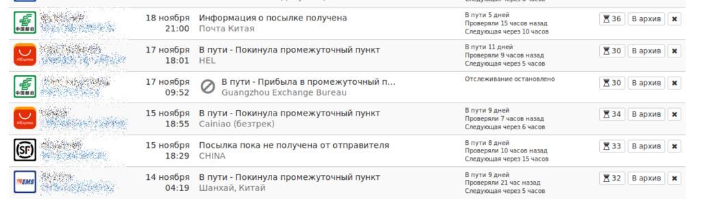 Полезные сервисы: сайты-трекеры посылок