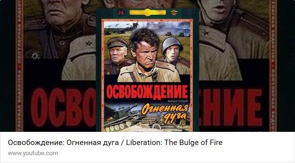 Освобождение: Огненная дуга / Liberation: The Bulge of Fire