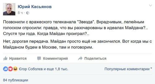 Касьянов_майдан.jpg