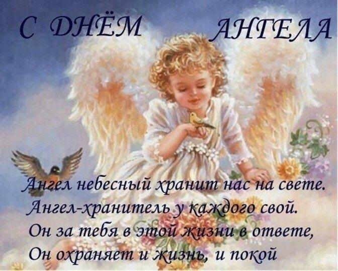 Короткое поздравление с днем ангела елену