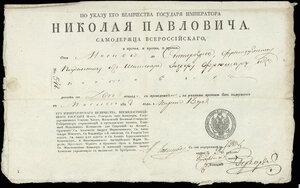 1826. Подорожная грамота
