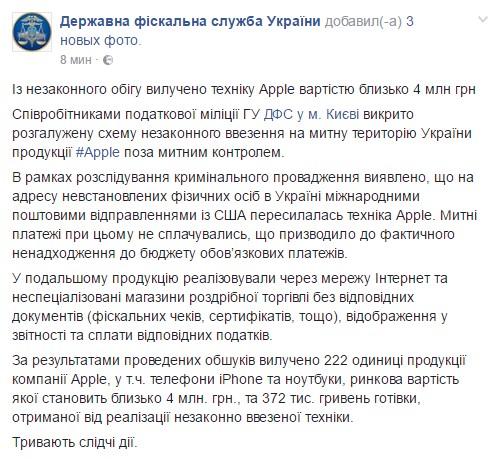 Киевская налоговая изъяла незаконную технику Аpple на4 млн гривен