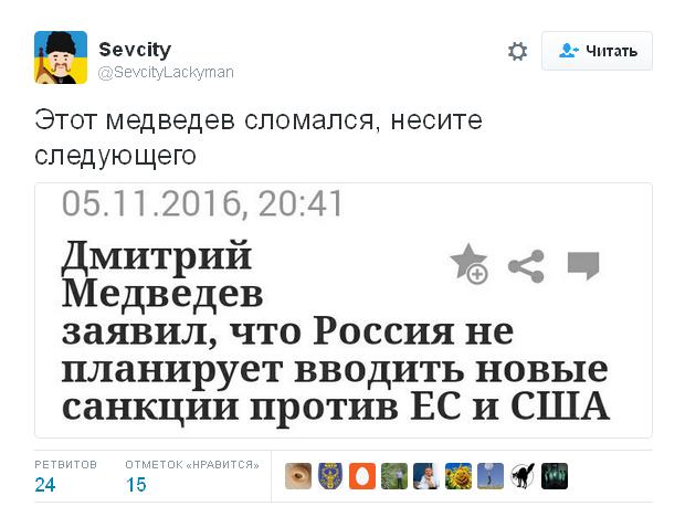 Медведев объявил, что Российская Федерация несобирается устраивать «гонку санкций» сСША
