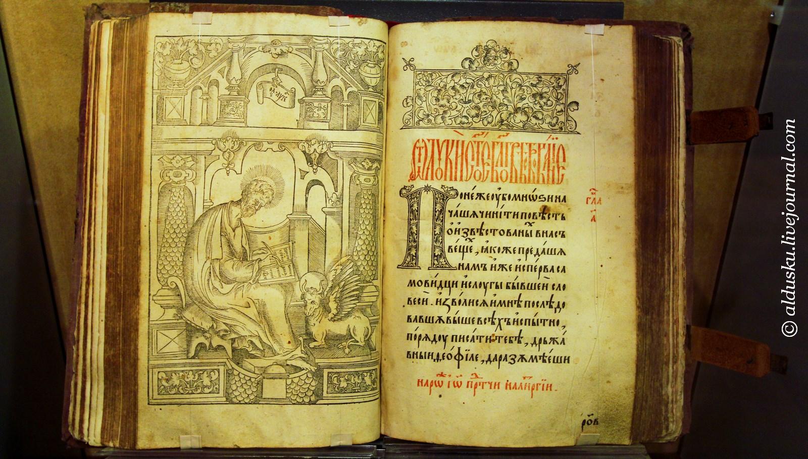 Евангелие. Вильно, 1575. Печатник - Петр Мстиславец