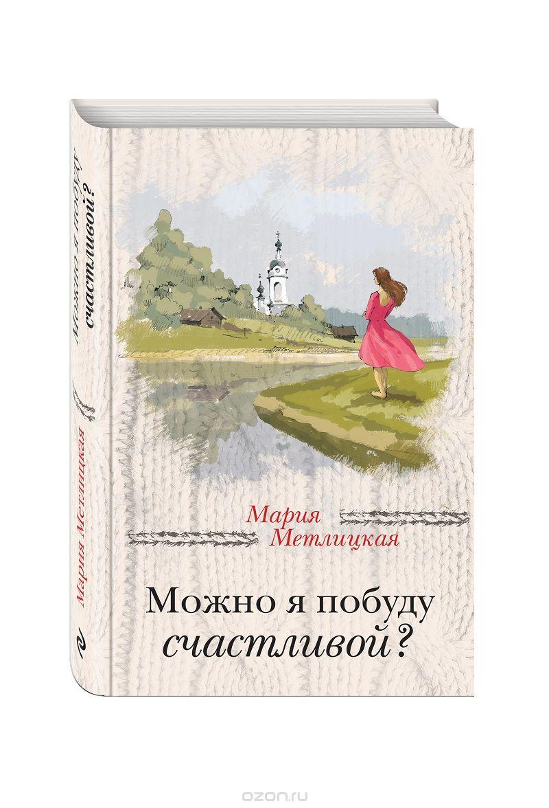 Метлицкая.jpg