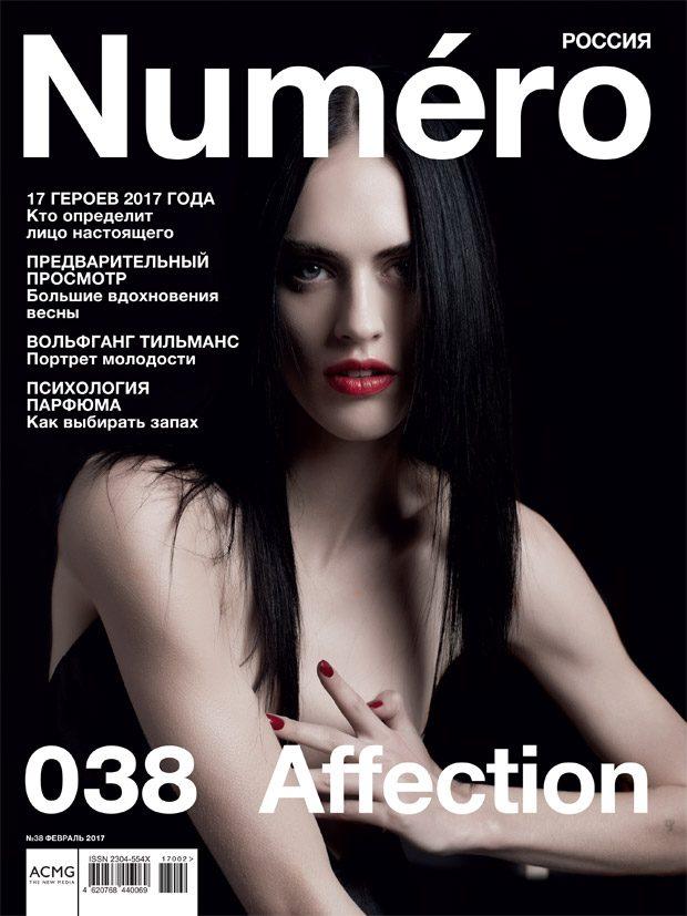 Sarah Brannon Stars in Numero Russia February 2017 Cover Story