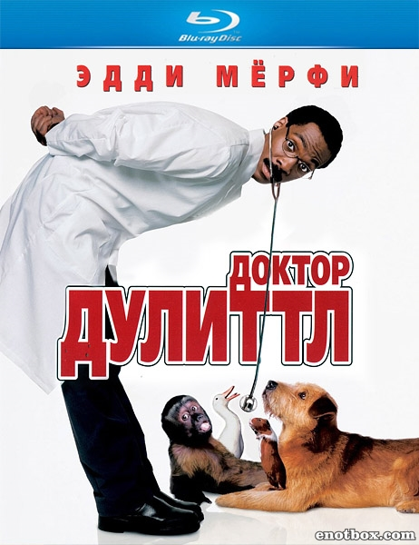 Доктор Дулиттл / Doctor Dolittle (1998/BDRip/HDRip)
