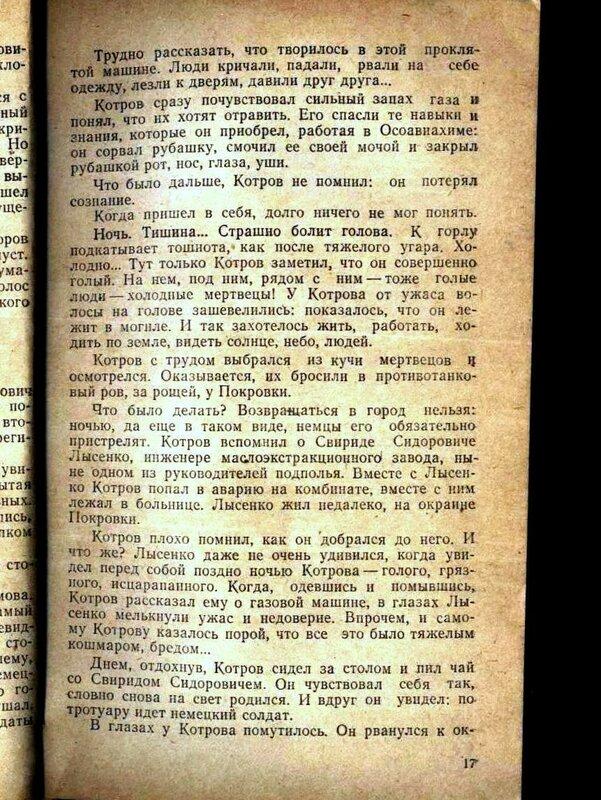 Пётр Игнатов Подполье Краснодара (18).jpg