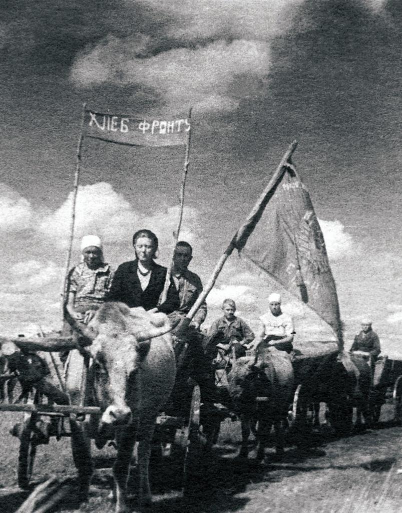 Колхоз имени 17-го съезда партии. Хлеб — фронту. 1943