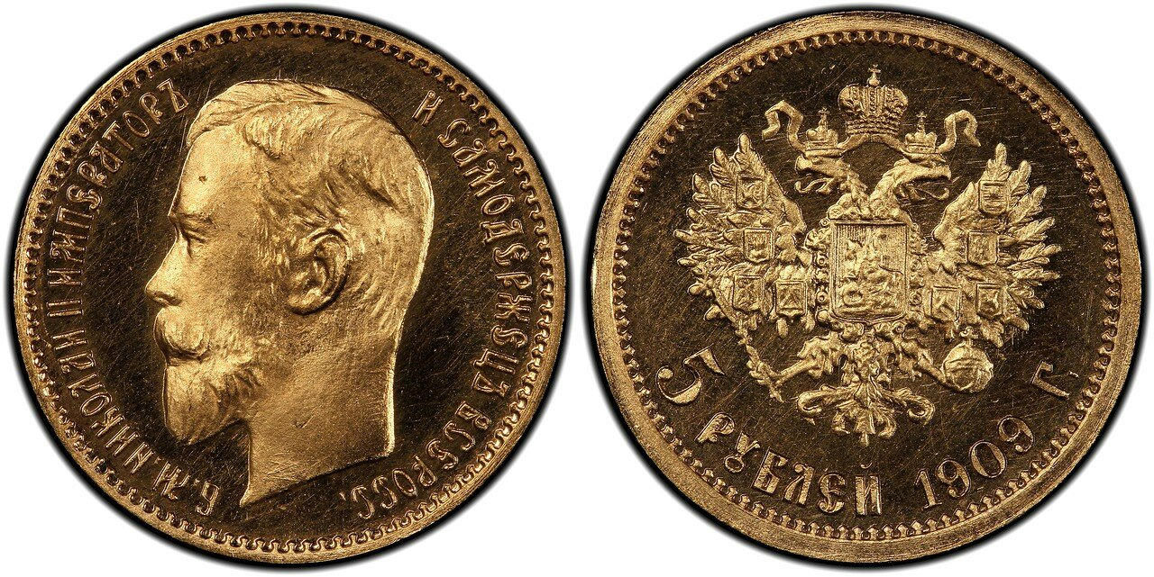 1909. 5 рублей. Николай II
