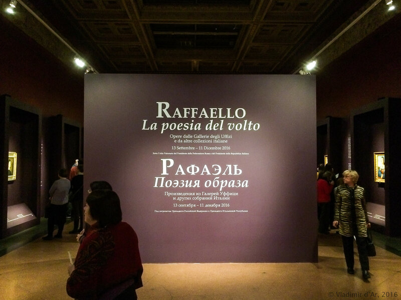 Выставка Рафаэль. Поэзия образа.