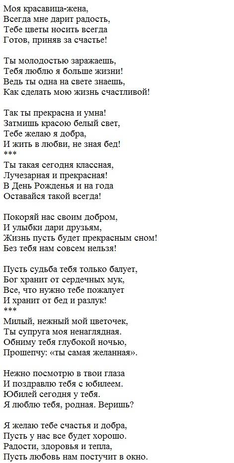 поэзия от мужа