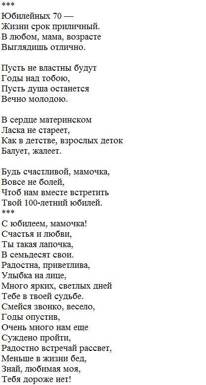 поэзия для мамы