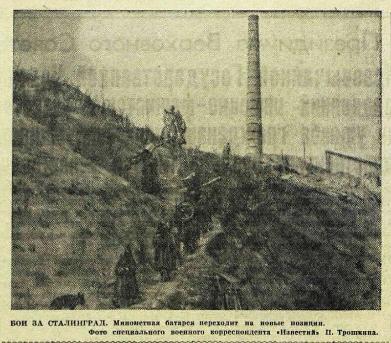 «Известия», 4 ноября 1942 года, Сталинградская битва, сталинградская наука, битва за Сталинград