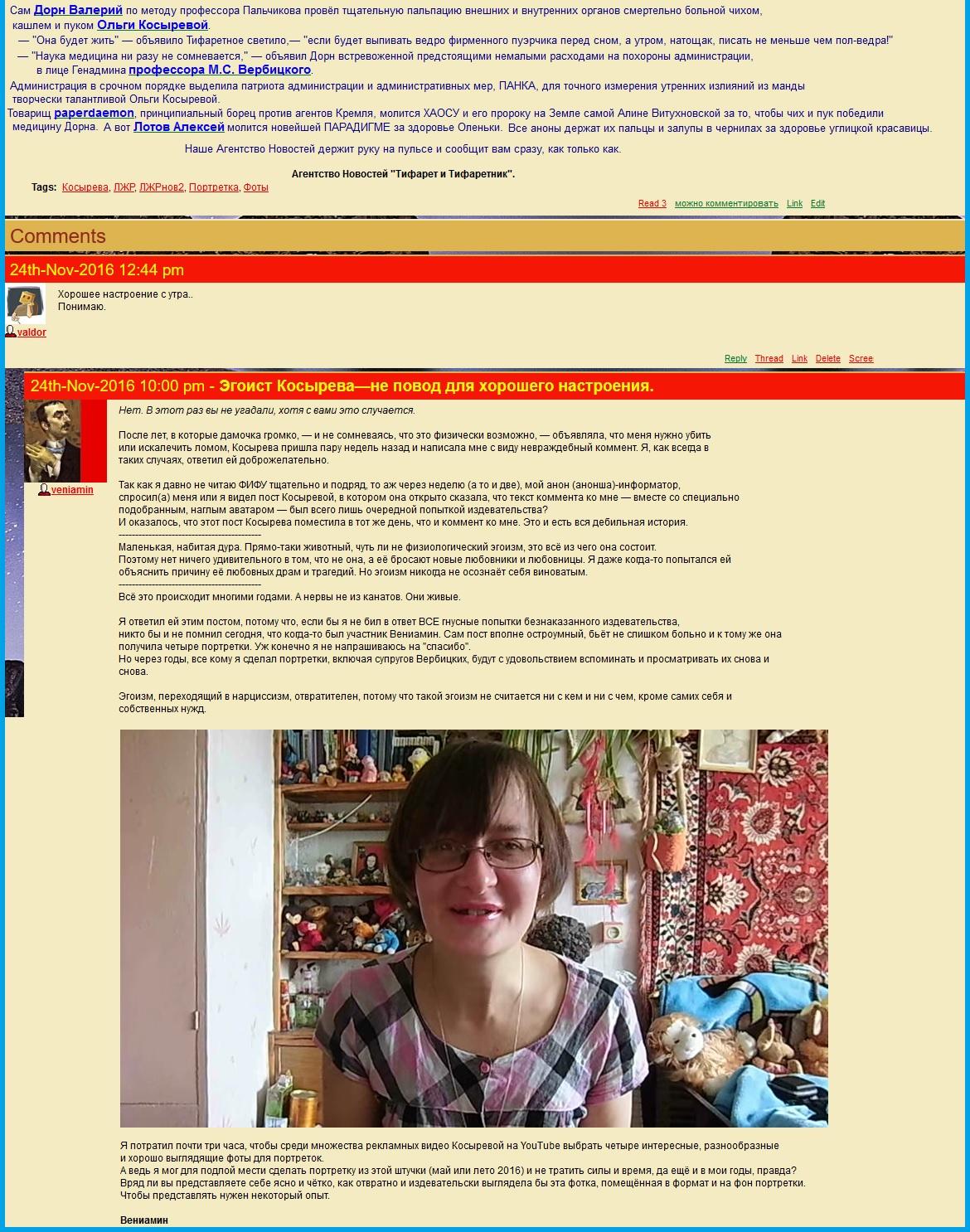 Косырева больна чихом и пуком (текст и одна картинка)