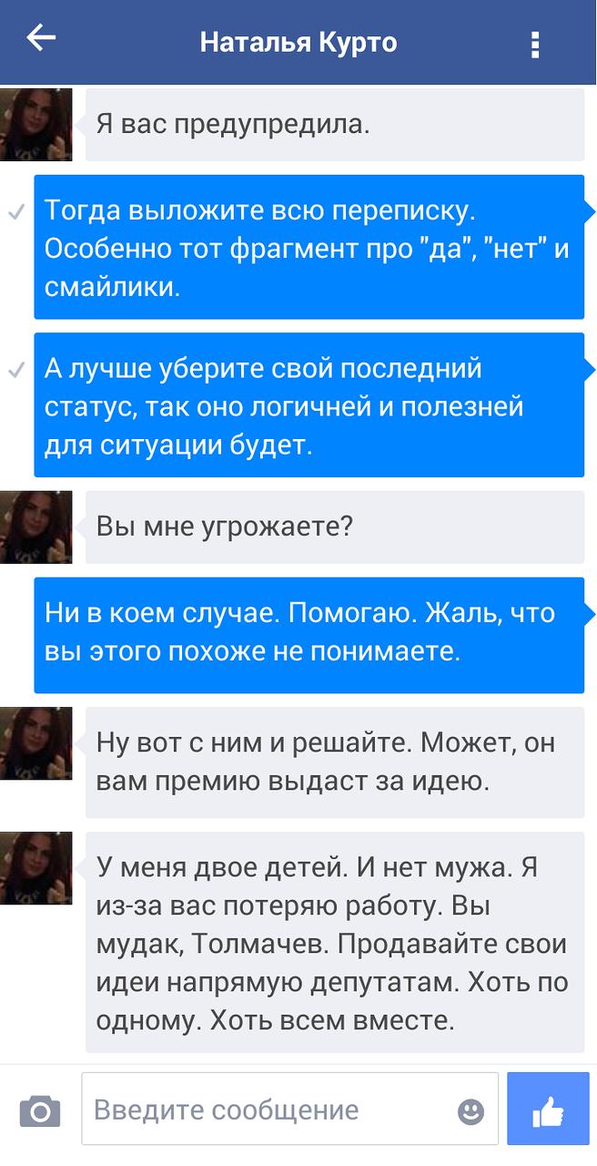 Личка с Натальей Курто финал.png