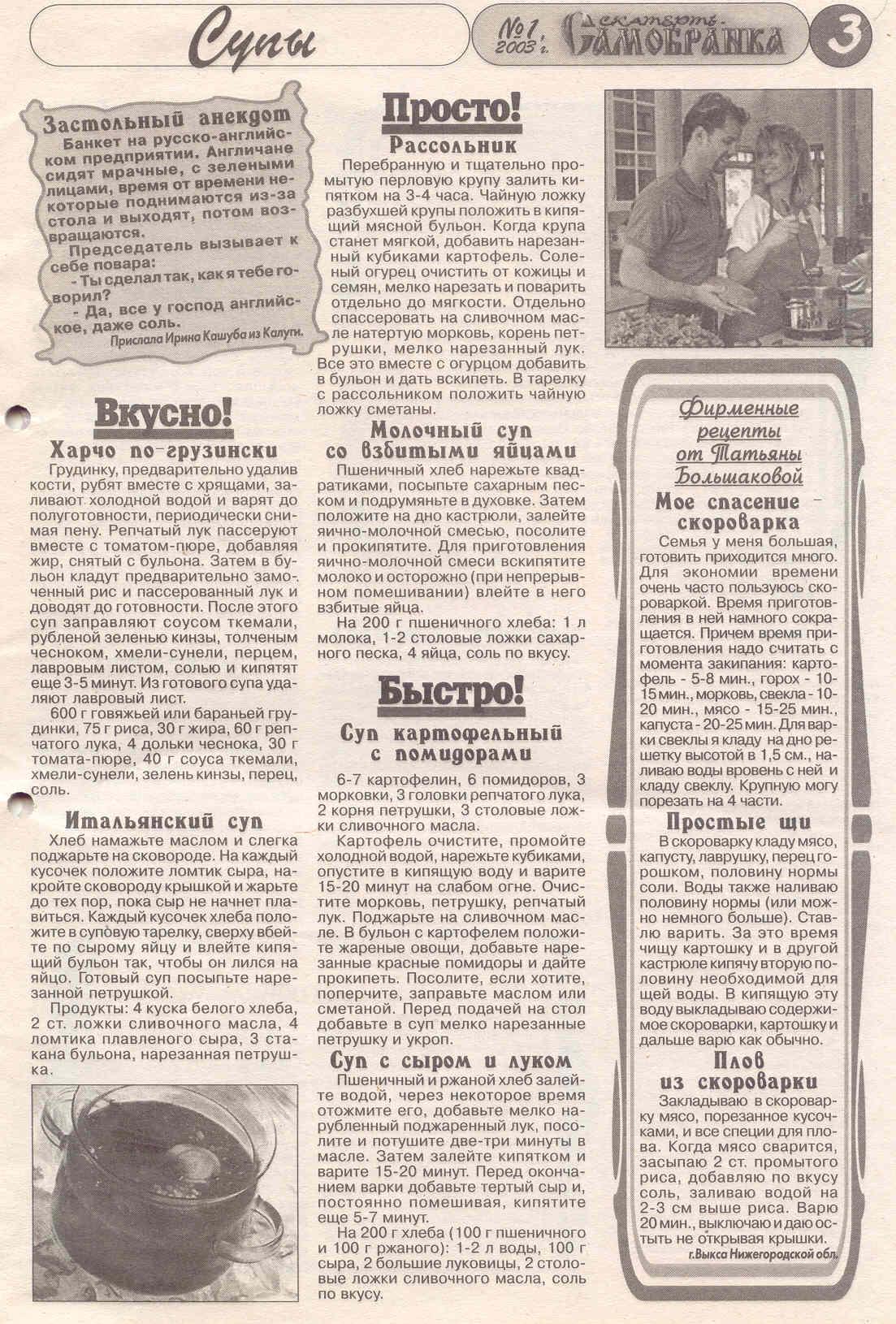 Скат-Сам  1  2003