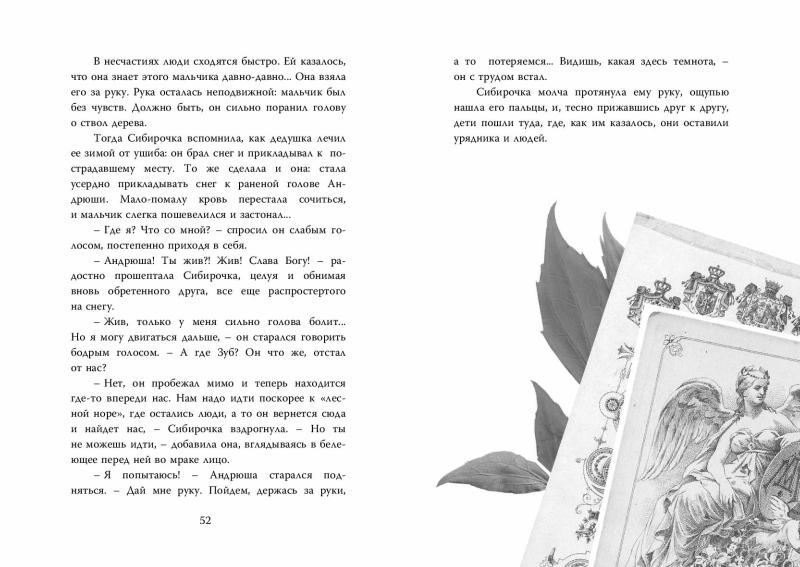1265_Tch_Sibirochka_224_RL-page-027.jpg