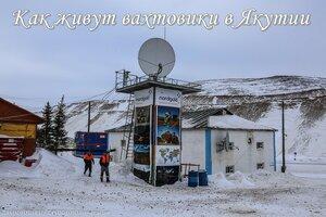 Как живут вахтовики в Якутии.jpg