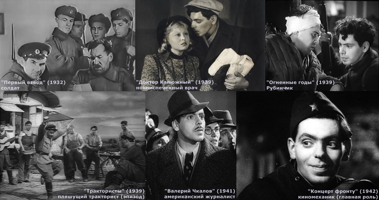 Аркадий Райкин-1932-1942-кадры из фильмов