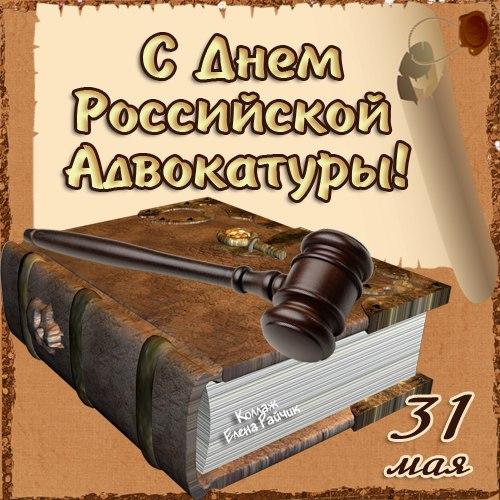 Открытки. 31 мая День российской адвокатуры! Поздравляем! Наилучшие пожелания Вам!