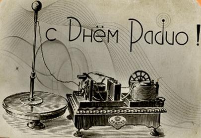 Сегодня, 7 мая, отмечается День радио — профессиональный праздник работников всех отраслей связи открытки фото рисунки картинки поздравления