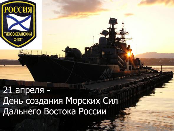 Сегодня день создания Морских сил Дальнего Востока России