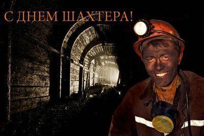 С днем шахтера! Улыбка шахтера открытки фото рисунки картинки поздравления