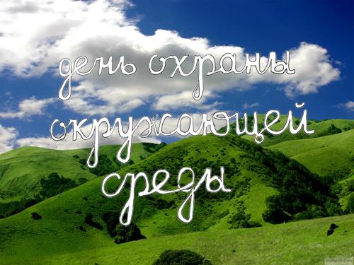 День охраны окружающей среды!